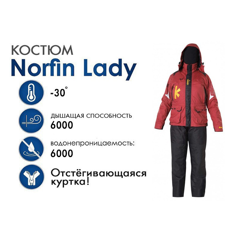 Norfin Костюм Женский