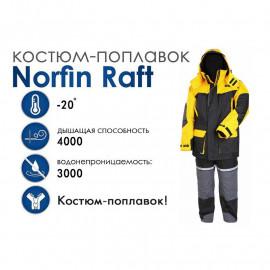 Костюм-поплавок Norfin Raft