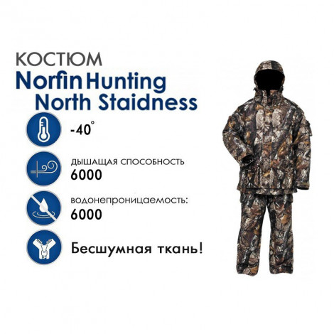 Зимний костюм Norfin Hunting North Staidness