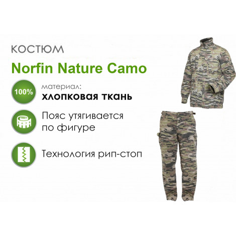 Костюм Norfin Nature Camo