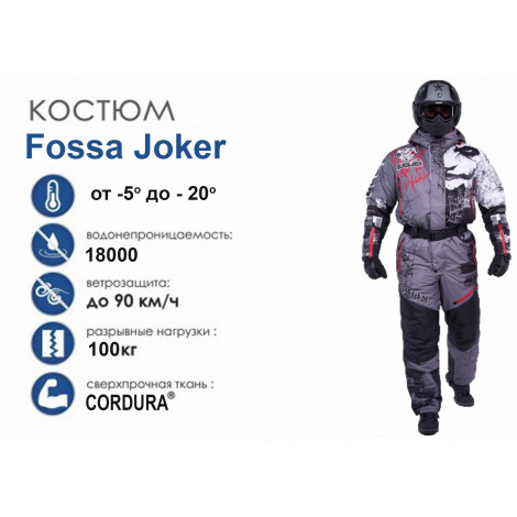 Зимний комбинезон Fossa Joker
