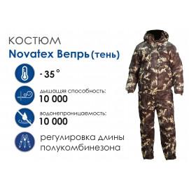Зимний костюм Novatex Вепрь, тень