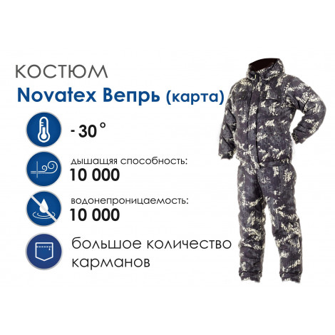 Зимний костюм Novatex Вепрь, карта