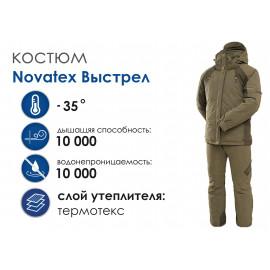 Зимний костюм Novatex Выстрел