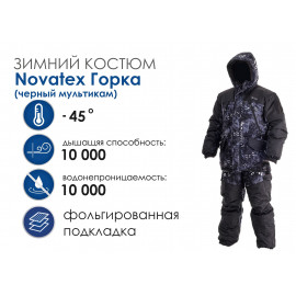 Зимний костюм Novatex Горка зима, черный мультикам