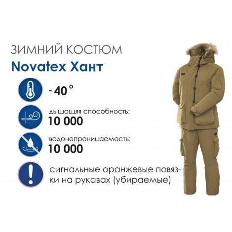 Зимний костюм Novatex Хант