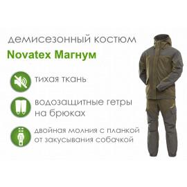 Демисезонный костюм Novatex Магнум осень NEW
