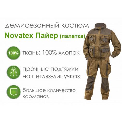 """Демисезонный костюм Novatex Пайер Осень"""", палатка"""""""