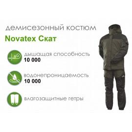 Демисезонный костюм Novatex Скат Осень, хаки