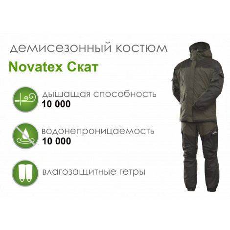 """Демисезонный костюм Novatex Скат Осень"""", хаки"""""""