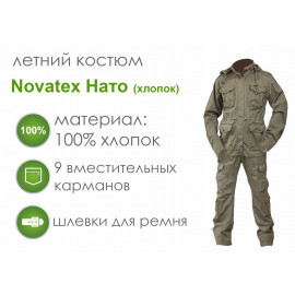 Летний костюм Novatex Нато, хлопок