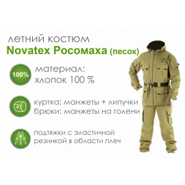 Летний костюм Novatex Росомаха, песок