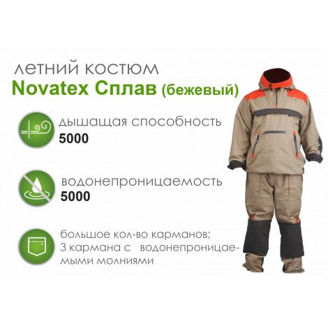 Летний костюм Novatex Сплав, бежевый