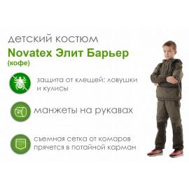 Детский летний костюм Novatex Элит Барьер, кофе