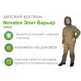 Детский летний костюм Novatex Элит Барьер, хаки