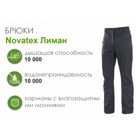 Брюки Novatex Лиман