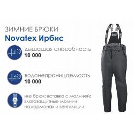 Зимние брюки Novatex Ирбис