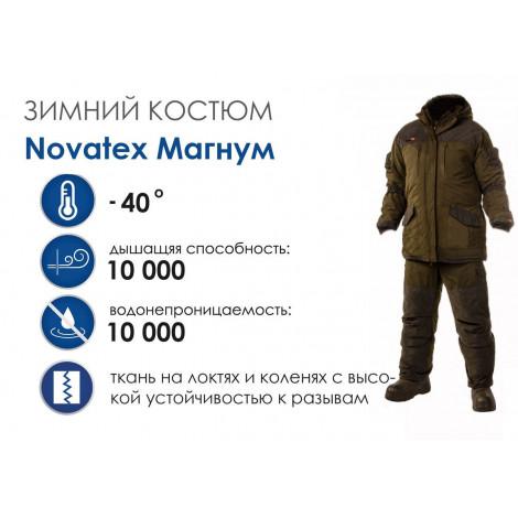 Зимний костюм NOVATEX Магнум зима