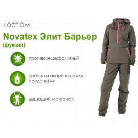 Женский костюм Novatex Элит Барьер NEW, фуксия