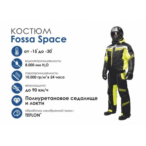 Зимний костюм Fossa Space