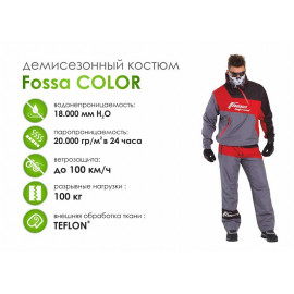 Летний костюм Fossa Color
