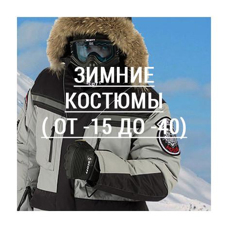 Зимние костюмы Fossa Extreme (от -20 до -40)