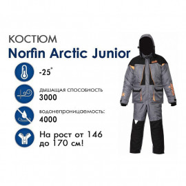 Зимний детский костюм Norfin Arctic Junior