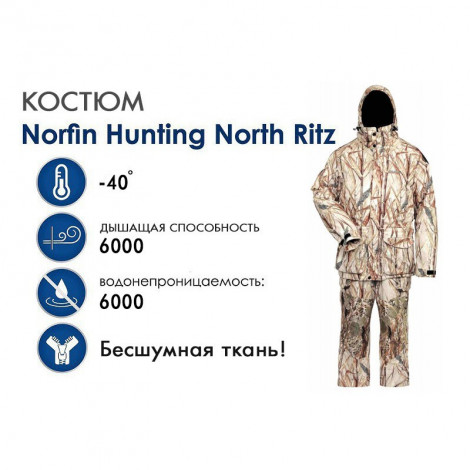 Зимний костюм Norfin Hunting North Ritz