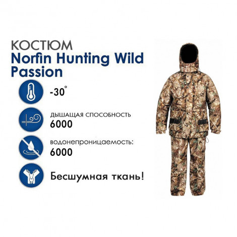 Зимний костюм Norfin Hunting Wild Passion