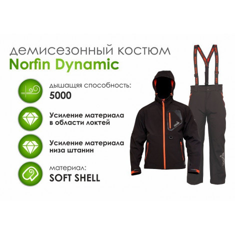 Демисезонный костюм Norfin Dynamic