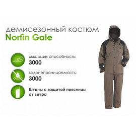 Демисезонный костюм Norfin Gale