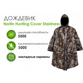 Дождевик-пончо Norfin Hunting Cover Staidness