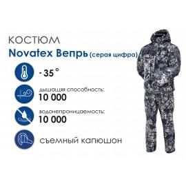 Зимний костюм Novatex Вепрь, серая цифра