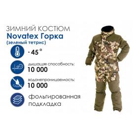 Зимний костюм Novatex Горка зима, зеленый тетрис
