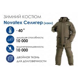 Зимний костюм Novatex Селигер, хаки