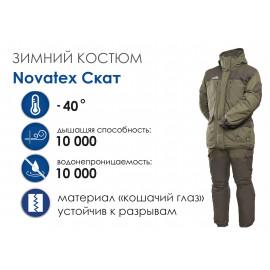 Зимний костюм NOVATEX Скат зима