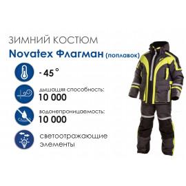 Комбинезон Novatex Флагман Поплавок