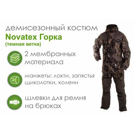 Демисезонный костюм Novatex Горка осень, темная ветка