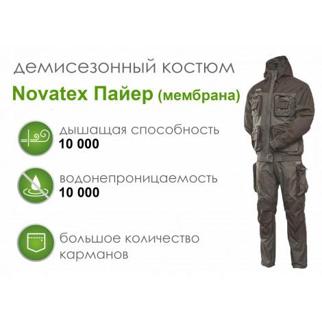 """Демисезонный костюм Novatex Пайер Осень"""", мембрана"""""""