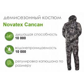 Демисезонный костюм Novatex Сапсан