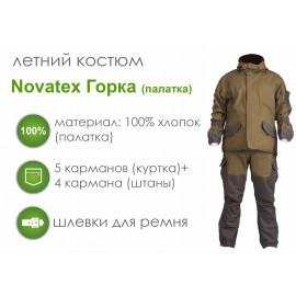 Летний костюм Novatex Горка палатка