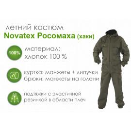 Летний костюм Novatex Росомаха, хаки