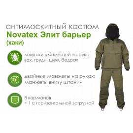 Антимоскитный костюм Novatex Элит Барьер, хаки