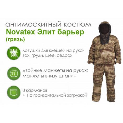 Антимоскитный костюм Novatex Элит Барьер, грязь