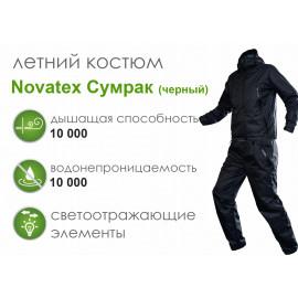 Летний костюм Novatex Сумрак, черный кмф