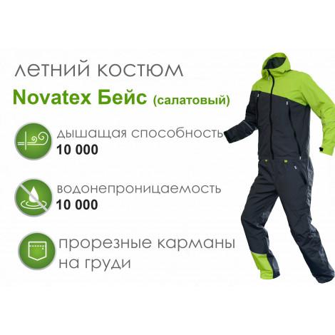 Летний костюм Novatex Бейс (нейлон, салатовый)