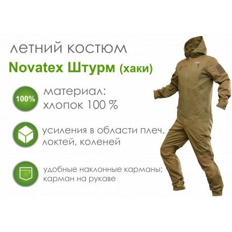 Костюм Novatex Штурм, хаки