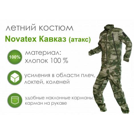 Костюм Novatex Кавказ, атакс