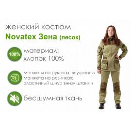 Костюм Novatex Женский, песок