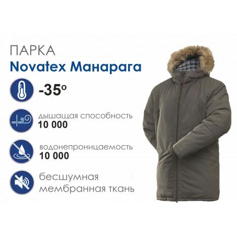 Парка Novatex Манарага